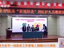中国人寿为全市一线医务工作者每人捐赠50万保险