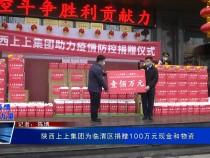 陕西上上集团为临渭区捐赠100万元现金和物资
