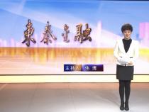 3月12日东秦金融