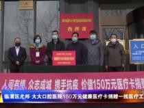 临渭区尤邦·大大口腔医院150万元健康医疗卡捐赠一线医疗工作者