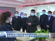渭南新闻 3月6日