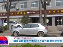 渭南彩民姜先生中18.4万双色球奖金的背后