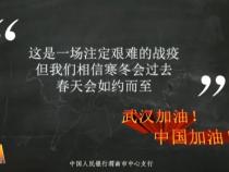 《战疫情 说金融》小视频展播(一)疫情防控期金融知识五问五答