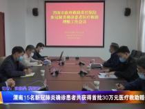 渭南15名新冠肺炎确诊患者将共获得首批30万元医疗救助赔付