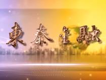 4月9日东秦金融