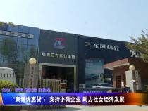 """""""秦青优惠贷"""":支持小微企业 助力社会经济发展"""
