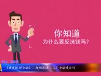 《战疫情 说金融》小视频展播(三)金融反洗钱