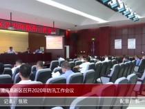 渭南高新区召开2020年防汛工作会议[1]