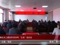 """高新区关工委召开2020年""""五老""""培训会"""