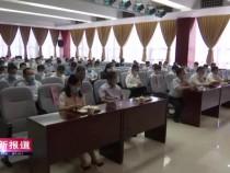 渭南高新区召开2020年党风廉政建设和反腐败工作会议[1]