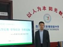 临渭区交斜初级中学校长  郑斌