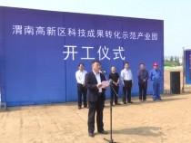 渭南高新区科技成果转化示范产业园项目开工