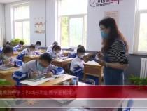 渭南高新中学:Pad进课堂 教学更精准