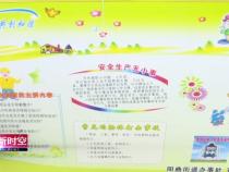 渭南经开区组织开展安全月咨询日活动
