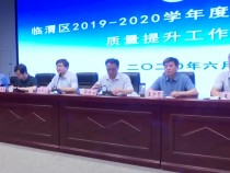 临渭区教育局召开2019—2020学年度初中教育质量提升工作会