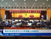 渭南市华州区召开2020年创建工作推进会