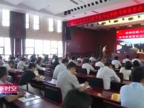 渭南经开区举办学习习近平总书记来陕考察重要讲话精神专题讲座