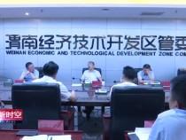 渭南经开区召开生态环境保护暨创建文明城市专题工作会
