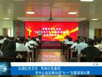 """弘扬红色文化 传承红色基因  渭南市中心血站举办迎""""七一""""主体演讲比赛(1)"""