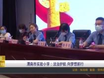 渭南市实验小学:法治护航 向梦想前行