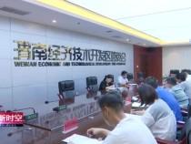 渭南经开区召开创建全国文明城市工作推进会