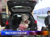 渭南汽车销售市场逐步回暖