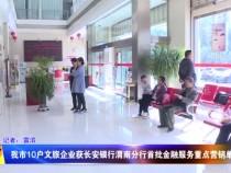 我市10户文旅企业获长安银行渭南分行首批金融服务重点营销单位