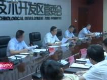 渭南经开区召开重点项目推进会