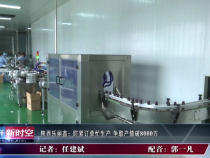 陕西乐丽鑫:盯紧订单忙生产 争取产值破8000万