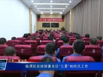 """临渭区安排部署全区""""三夏""""和防汛工作"""