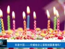 科普中国——吹蜡烛会让蛋糕细菌暴增吗?