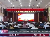 渭南经开区学习习近平总书记来陕考察重要讲话精神专题培训班开班