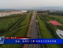"""链接:临渭区""""三夏""""和防汛工作有序开展"""