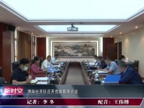 渭南经开区召开党政联席会议