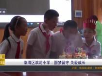 临渭区滨河小学:圆梦留守 关爱成长