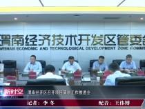 渭南经开区召开项目策划工作推进会