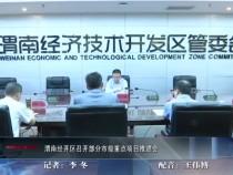 渭南经开区召开部分市级重点项目推进会