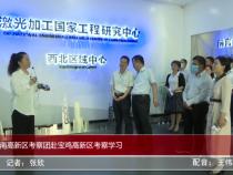 渭南高新区考察团赴宝鸡高新区考察学习