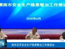 渭南市召开安全生产隐患整治工作推进会