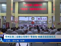 """华州区第二运输公司举行""""零酒驾""""创建活动启动仪式"""