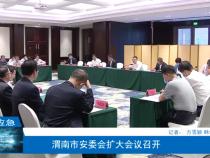 渭南市安委会扩大会议召开