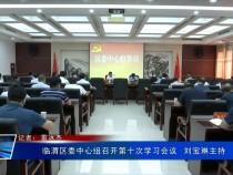 临渭区委中心组召开第十次学习会议  刘宝琳主持