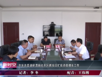 市发改委调研渭南经开区抓项目扩投资稳增长工作