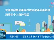 科普中国——乘坐出租车 网约车 如何进行自我防护?