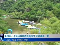 华州区:少华山首届纳凉亲水节 开启清凉一夏