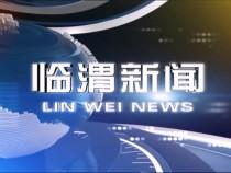 0713临渭新闻