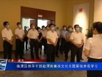 临渭区领导干部赴渭南廉政文化主题展馆参观学习