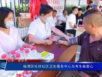 临渭区杜桥社区卫生服务中心为考生献爱心