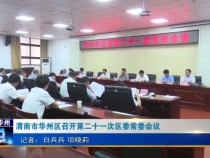 渭南市华州区召开第二十一次区委常委会议