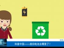 科普中国——废旧电池去哪里了?
